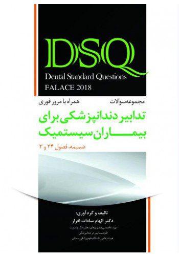 DSQ سوالات تدابیر دندانپزشکی برای بیماران سیستمیک (فالاس ۲۰۱۸) - ضمیمه فصول