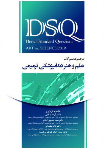 DSQ مجموعه سوالات تالیفی علم و هنر دندانپزشکی ترمیمی 2019 خرید کتاب دندانپزشکی آزمون بورد