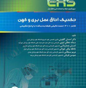 ERS – مرور آزمون ارشد و استخدامی تکنیک اتاق عمل ( بری کهن )