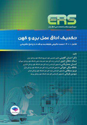 ERS - مرور آزمون ارشد و استخدامی تکنیک اتاق عمل ( بری کهن )