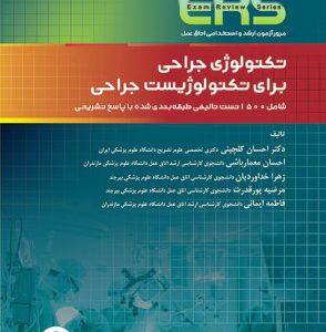 ERS – مرور آزمون تکنولوژی جراحی برای تکنولوژیست جراحی