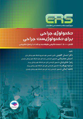 ERS - مرور آزمون تکنولوژی جراحی برای تکنولوژیست جراحی - نشر اشراقیه