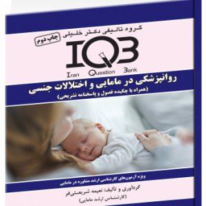 IQB روانپزشکی در مامایی و اختلالات جنسی | همراه با چکیده فصول و پاسخنامه تشریحی