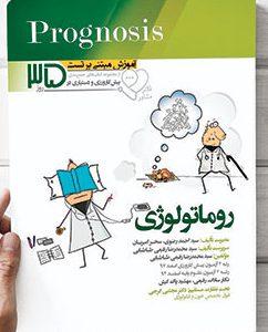 Prognosis – آموزش مبتنی بر تست روماتولوژی ( پروگنوز )