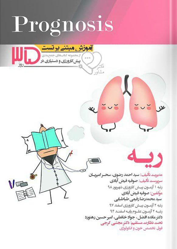 Prognosis - آموزش مبتنی بر تست ریه ( پروگنوز )