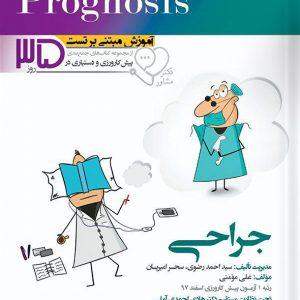 Prognosis – آموزش مبتنی بر تست جراحی ( پروگنوز )