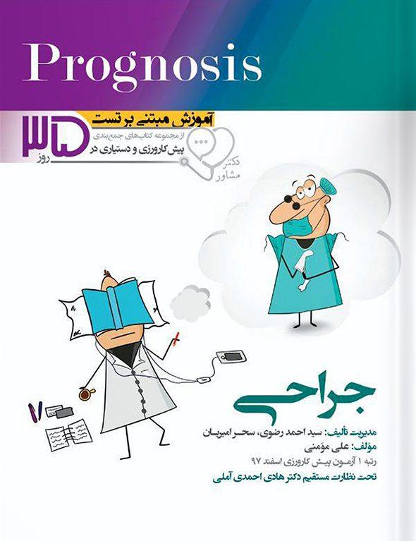 Prognosis - گنجینه سوالات دستیاری و پیش کارورزی جراحی ( پروگنوز )