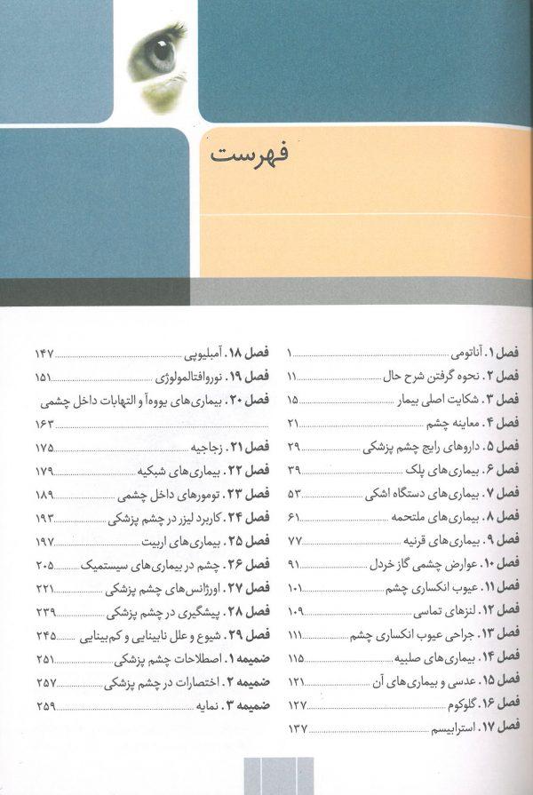 فهرست کتاب چشم پزشکی دکتر جوادی