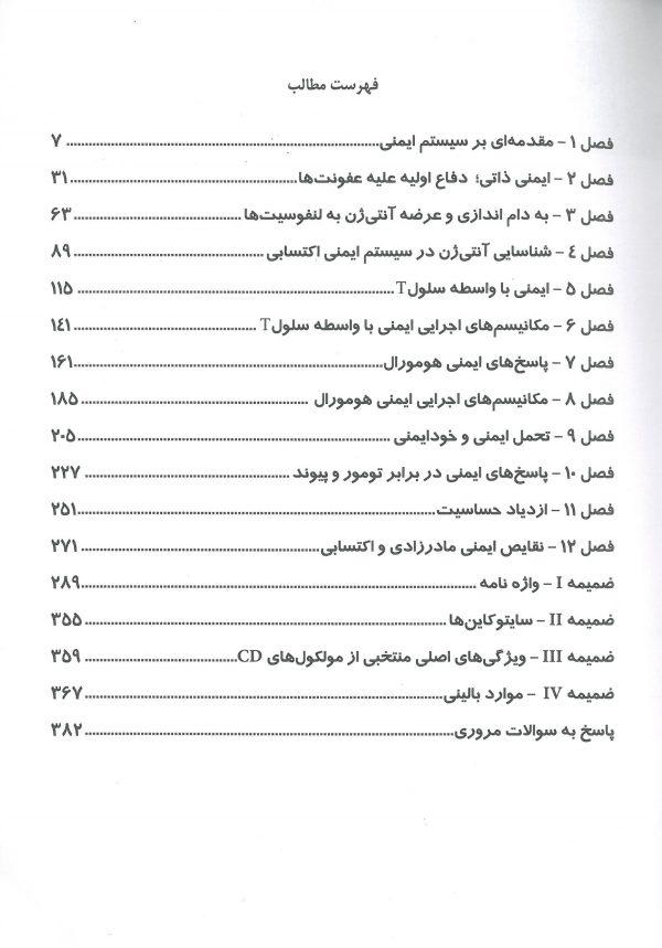 فهرست کتاب ایمونولوژی پایه ابوالعباس 2020