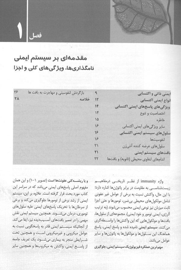 نمونه ترجمه کتاب ایمونولوژی پایه ابوالعباس 2020