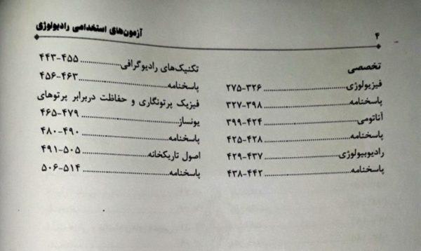 فهرست کتاب استخدامی رادیولوزی - تخصصی - 1399