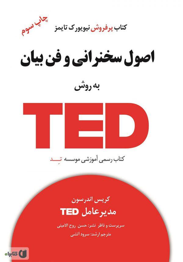 اصول سخنرانی و فن بیان به روش TED - نشر اشراقیه