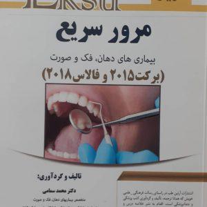 اکسیر طلایی | کتاب مرور سریع بیماری های دهان فک صورت ( برکت ۲۰۱۵ و فالاس ۲۰۱۸ )