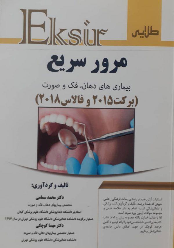 اکسیر طلایی | کتاب مرور سریع بیماری های دهان فک صورت ( برکت 2015 و فالاس 2018 )