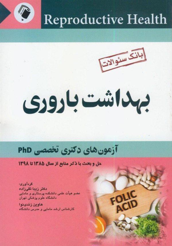 بانک سوالات آزمون دکتری تخصصی بهداشت باروری - از سال 85 تا 98 - دکتر تقی زاده - نشر اندیشه رفیع - کتاب اشراقیه