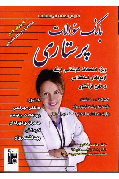 بانک سوالات پرستاری- به روش طبقه بندی سیستمیک ویرایش جدید - نشر اشراقیه ویرایش 1398 - دکتر فاطمه غفاری
