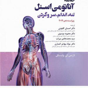 خلاصه ی آناتومی اسنل ۲۰۱۹ | تنه ، اندام ، سر و گردن