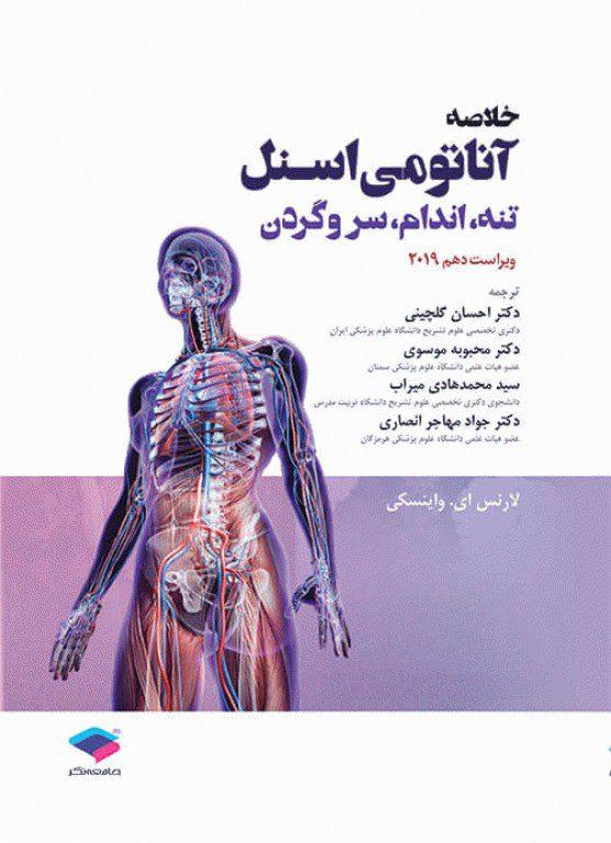 خلاصه کتاب آناتومی بالینی اسنل 2019 توسط انتشارات جامعه نگر چاپ شده است | خرید با تخفیف ویژه از اشراقیه