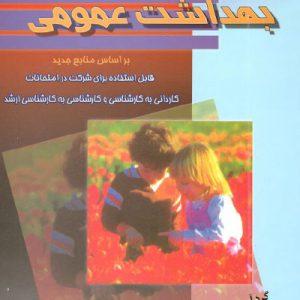 درسنامه جامع بهداشت عمومی | خالد رحمانی