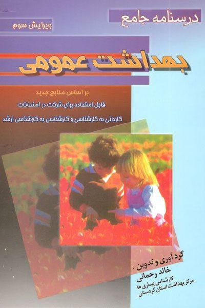 درسنامه بهداشت عمومی خالد رحمانی - خرید کتاب - نشر اشراقیه - نشر سماط