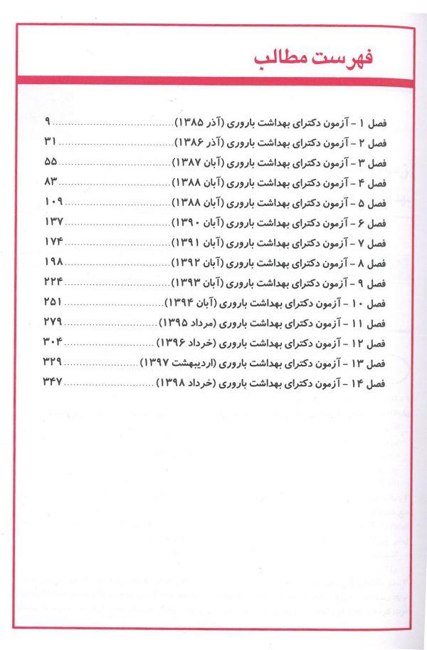 فهرست بانک سوالات آزمون دکتری تخصصی بهداشت باروری