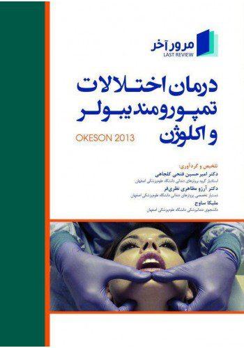 کتاب مرور آخر درمان اختلالات تمپورومندیبولر و اکلوژن (Okeson 2013) | نشر اشراقیه