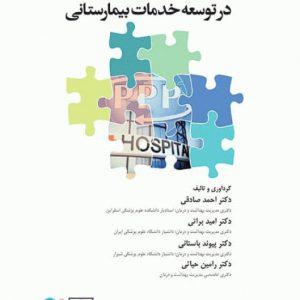 مشارکت های دولتی – خصوصی در توسعه خدمات بیمارستانی