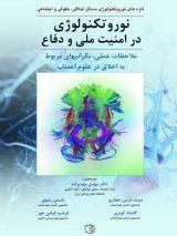 نوروتکنولوژی در امنیت ملی و دفاع : ملاحظات عملی ، نگرانیهای مربوط به اخلاق در علوم اعصاب