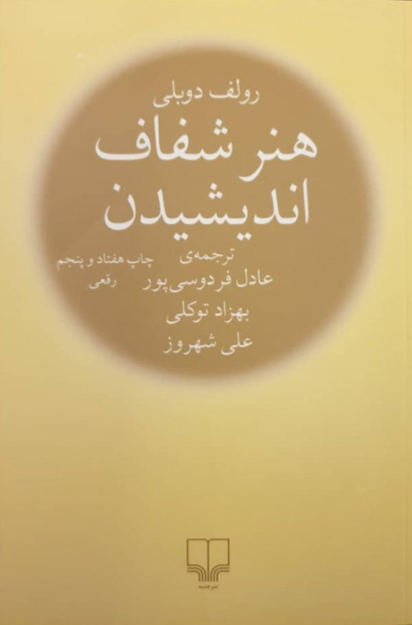 هنر شفاف اندیشیدن -رولف دوبلی -ترجمه عادل فردوسی پور-نشر اشراقیه