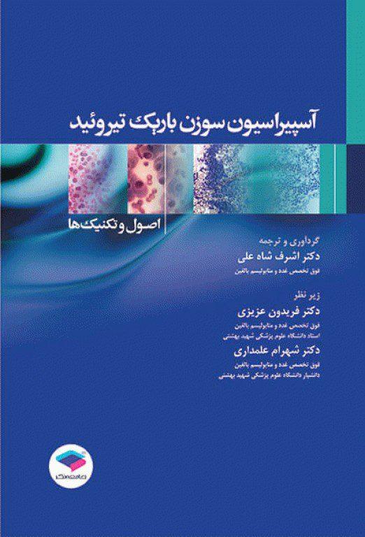 کتاب آسپیراسیون سوزن باریک تیروئید اصول و تکنیک ها - اشرف شاه علی-نشر اشراقیه