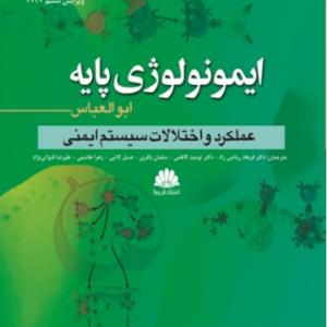 ایمونولوژی پایه ابوالعباس ۲۰۲۰ | عملکرد و اختلالات سیستم ایمنی