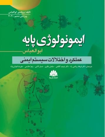 کتاب ایمونولوژی پایه ابوالعباس 2020 | عملکرد و اختلالات سیستم ایمنی