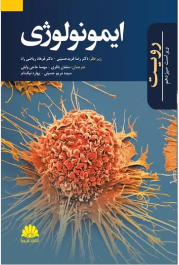 کتاب ایمونولوژی رویت 2017 | تخفیف ویژه خرید کتاب های ایمنی شناسی نشر اشراقیه