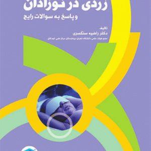 کتاب زردی در نوزادان و پاسخ به سوالات رایج