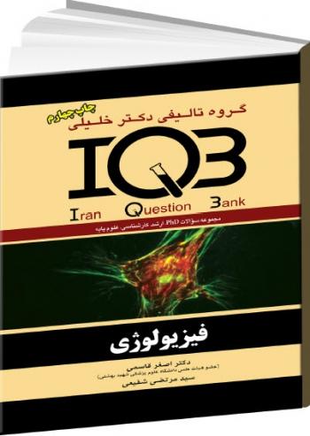 کتاب IQB فیزیولوژی | همراه با پاسخنامه تشریحی | ویرایش چهارم