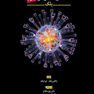 کتاب میکروبیولوژی بلک | دوره کامل دو جلدی