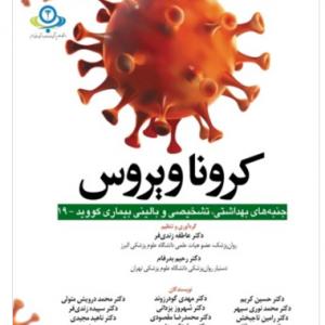 کرونا ویروس | جنبه های بهداشتی ،تشخیصی و بالینی کووید-۱۹