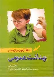 ۵۰۰۰ آزمون برگزیده بهداشت عمومی | خالد رحمانی