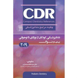 CDR – چکیده مراجع دندانپزشکی | دندانپزشکی کودکان از نوزادی تا نوجوانی – پینکهام و نواک ۲۰۱۹