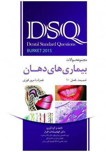 DSQ مجموعه سوالات بیماری های دهان | برکت ۲۰۱۵ | ضمیمه