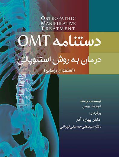darman be-raveshe-osteopathy