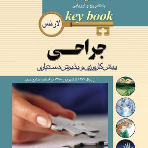 KEYBOOK  – بانک سوالات جراحی لارنس | پیش کارورزی و دستیاری ۷۷ تا ۹۸