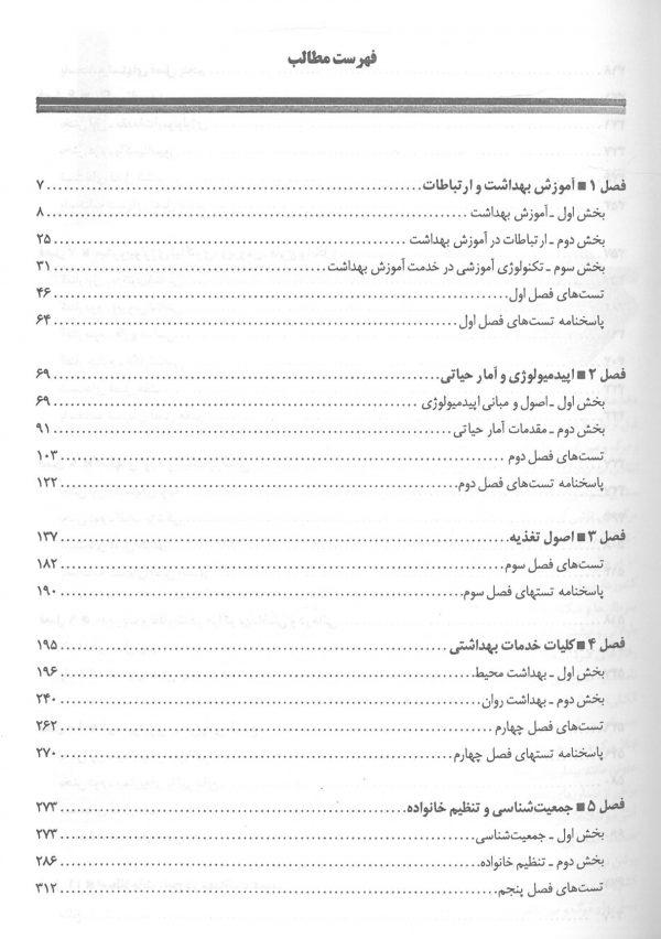 کتاب بهداشت عمومی خالد رحمانی - نمونه 1