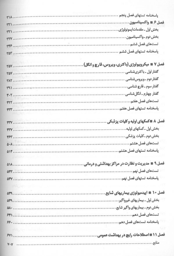 کتاب بهداشت عمومی خالد رحمانی - نمونه 2