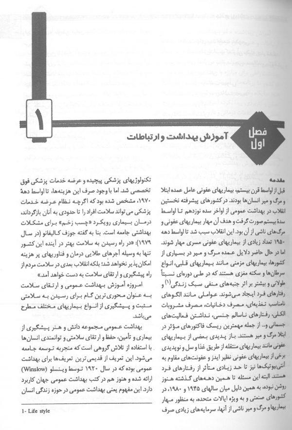 کتاب بهداشت عمومی خالد رحمانی - نمونه داخل کتاب