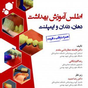 اطلس آموزش بهداشت دهان، دندان و ایمپلنت