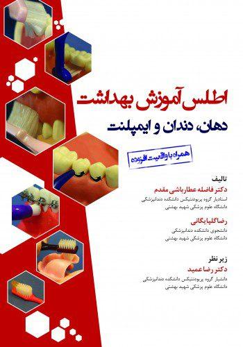 اطلس آموزش بهداشت دهان، دندان و ایمپلنت - خرید کتاب دندانپزشکی نشر اشراقیه