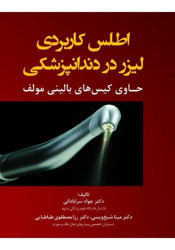 اطلس کاربردی لیزر در دندانپزشکی | حاوی کیسهای بالینی