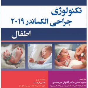 تکنولوژی جراحی الکساندر ۲۰۱۹ | اطفال