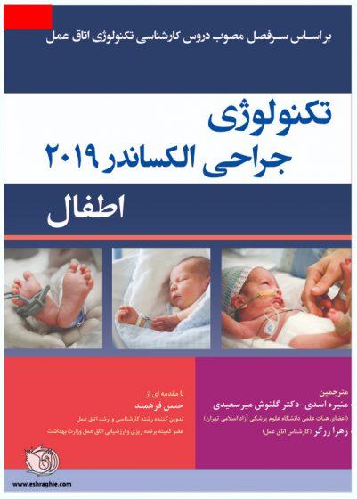 تکنولوژی جراحی اطفال الکساندر 2019